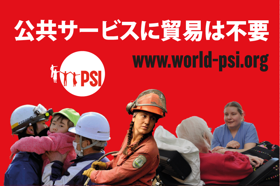 Japanese - No trade in public services