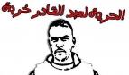 Liberté pour Abdelkader Kherba