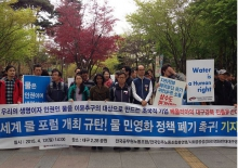 Participants of the 2015 Daegu Alternative World Water Forum - 14 April 2015