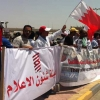 demonstrators in Bahrain
