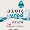 No to water privatisation